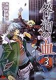 咎狗の血 3 (B's LOG Comics) (B's LOG Comics)