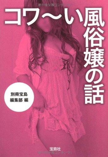 コワ~い風俗嬢の話 (宝島SUGOI文庫)