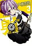 射~Sya~(3) (ビッグガンガンコミックス)