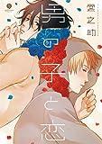 男の子と恋 (IDコミックス gateauコミックス)