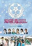 薄桜鬼SSL~sweet school life~メイキング 教師篇 [DVD]