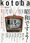 kotoba (コトバ) 2013年 01月号 [雑誌]