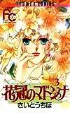 花冠のマドンナ(3) (フラワーコミックス)