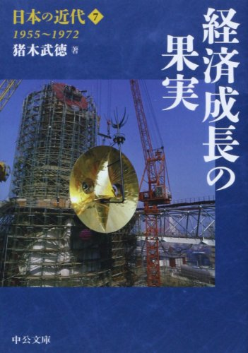 日本の近代7 - 経済成長の果実 1955~1972 (中公文庫)