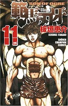 範馬刃牙 11 (少年チャンピオン・コミックス)