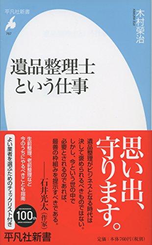 遺品整理士という仕事 (平凡社新書)