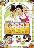 うまめしダイエット vol.3[DVD]