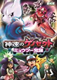Animation - Pokemon (Pocket Monsters) The Movie: Genesect And The Legend Awakened (2DVDS) [Japan DVD] SSBX-2552