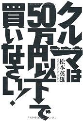 クルマは50万円以下で買いなさい!