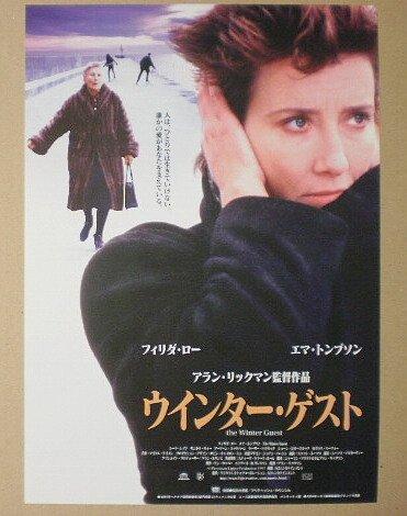【映画チラシ】ウィンター・ゲスト エマ・トンプソン
