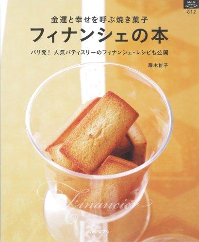 フィナンシェの本 (マイライフシリーズ№812)