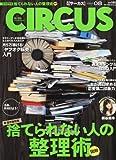 CIRCUS (サーカス) 2010年 08月号 [雑誌]