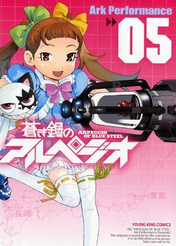 蒼き鋼のアルペジオ 5巻 (ヤングキングコミックス)
