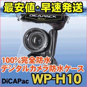DiCAPac WP-H10 ディカパック デジタルカメラ デジカメ 防水ケース 完全防水 ウォータープルーフ