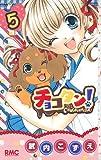 チョコタン! 5 (りぼんマスコットコミックス)