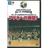 2004アテネオリンピック バレーボール世界最終予選 全日本女子ナショナルチーム アテネへの激闘! [DVD]