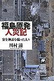 福島原発人災記——安全神話を騙った人々