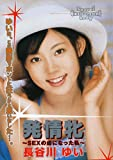 発情牝 長谷川ゆい DRB-010 [DVD]