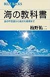 海の教科書 波の不思議から海洋大循環まで (ブルーバックス)