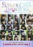 SCHOOL GIRLS BOOK 2015 capital side (TOKYO NEWS MOOK 505号)