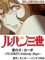 ルパン三世 愛のダ・カーポ〜FUJIKO'S Unlucky Days〜