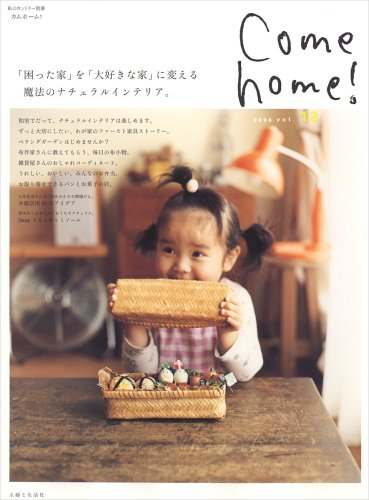Come home! vol.12