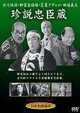 珍説忠臣蔵 [DVD]
