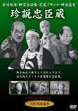 �������¢ [DVD]