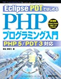 Eclipse PDTではじめるPHPプログラミング入門―PHP5/PDT3対応