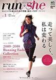 run・she (ラン・シー) (エイムック 1818)