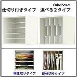 キューブボックスα 仕切りラック (縦仕切り, ホワイト) A4対応 教科書収納 ファイルボックス ファイルケース ファイルスタンド (縦仕切り, ホワイト)