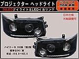 【デイライト&イカリング】【プロジェクターヘッドライト】 ブラック  ハイエース/200/前期/標準&ワイド