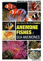 クマノミとイソギンチャクの飼育法―ANEMONEFISHES & SEA ANEMONE (マリンアクアリウムガイドシリーズ)