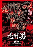 九州男 with C&K LIVE TOUR 2009 [DVD]