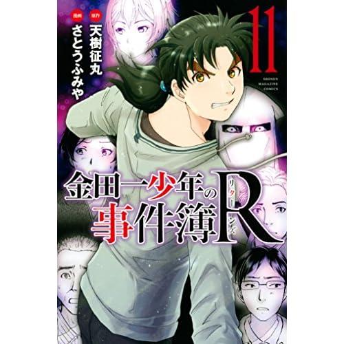 金田一少年の事件簿R(11) (週刊少年マガジンコミックス)