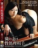 隣の妻は性処理相手/タカラ映像 [DVD][アダルト]
