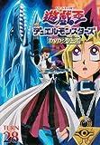 Image de 遊戯王 デュエルモンスターズ Vol.28 [DVD]