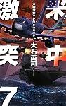 米中激突7 - 奮闘の空母遼寧 (C・NOVELS)