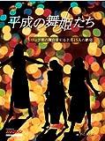 平成の舞姫たち (Motor Magazine Mook)