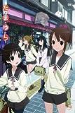 たまゆら 第1巻 (OVA) [DVD]