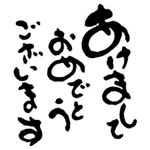 年賀状すたんぷごあいさつ(中)あけましておめでとうございます
