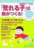 PHPのびのび子育て増刊 「荒れる子」は親がつくる! 2011年 05月号 [雑誌]