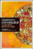 「自治体がひらく日本の移民政策-人口減少時代の多文化共生への挑戦」販売ページヘ