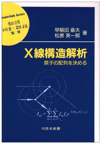 X線構造解析―原子の配列を決める (材料学シリーズ)