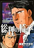総理の椅子(6) (ビッグコミックス)