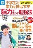 小学生の学力を伸ばす本 脳力を活かす勉強法 (別冊宝島) (別冊宝島 1717 スタディー)