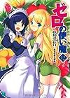 ゼロの使い魔 第12巻 2007年08月24日発売