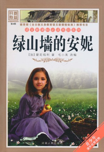 外国著名童话 绿山墙的安妮图片