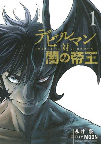 デビルマン対闇の帝王(1) (ヤングマガジンコミックス)