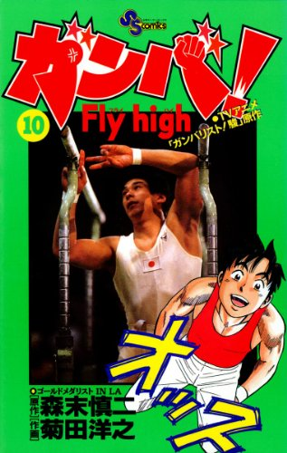 ガンバ! Fly high(10) (少年サンデーコミックス)